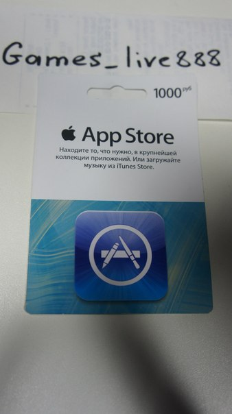 App Store\iTunes gift card 1000 руб. RUS + бонус