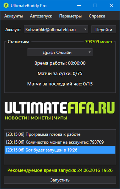 UltimateBuddy Pro - autotrainer for FIFA 18 (7 days)