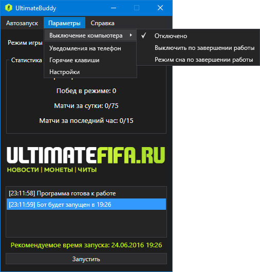 UltimateBuddy - autotrainer for FIFA 17 on PC (30 days)