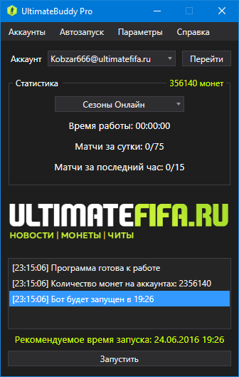 UltimateBuddy Pro - autotrainer for FIFA 17 (7 days)