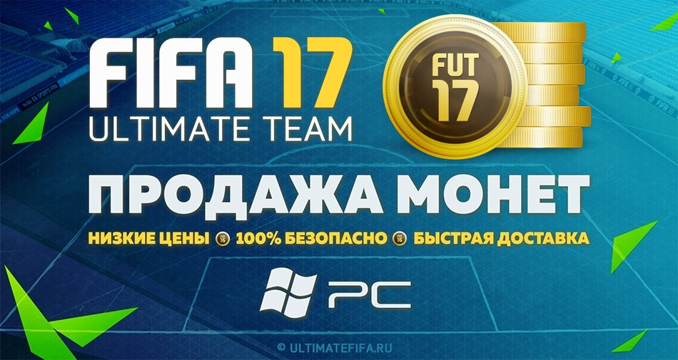 Coins for FIFA 17 Ultimate Team on PC | +5%