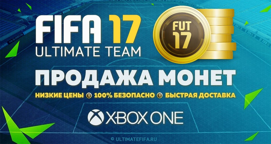 Coins for FIFA 17 Ultimate Team on Xbox One | +5%