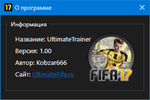 UltimateTrainer - trainer for FIFA 17 on PC