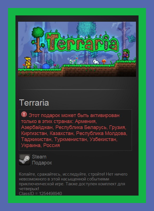 Terraria (Steam Gift RU