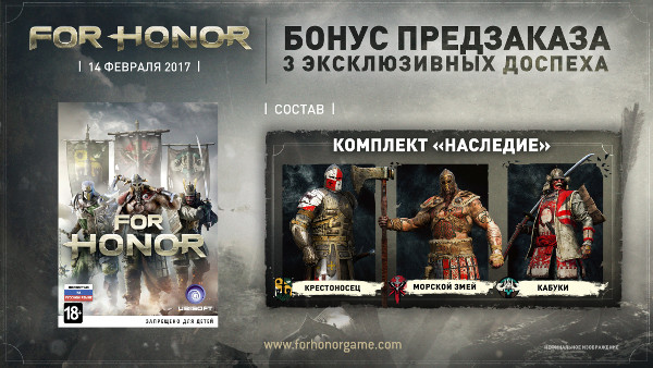 FOR HONOR DELUXE  (STEAM GIFT RU) +DELUXE PACK