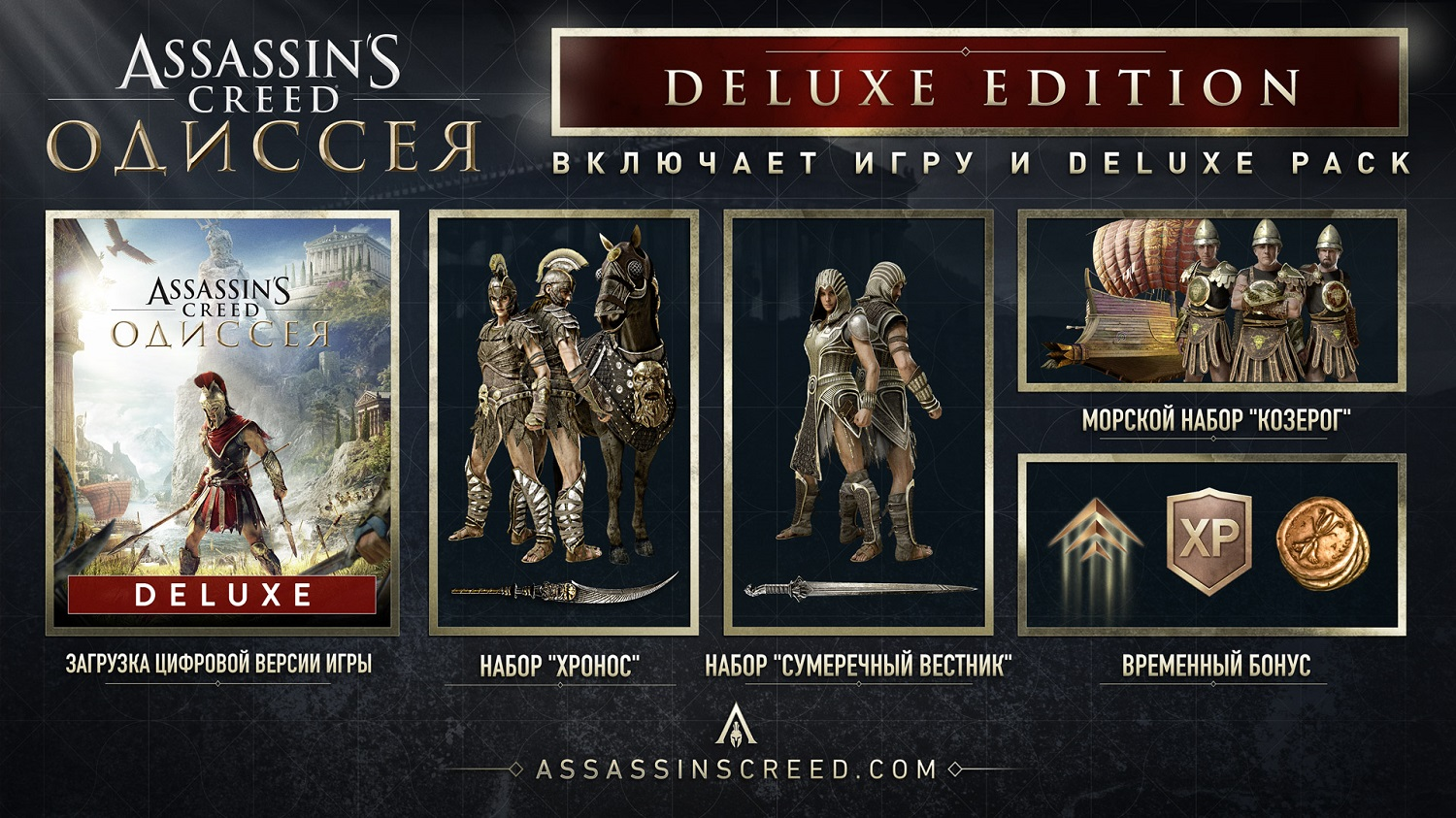 Assassin´s Creed Odyssey - Deluxe /UPLAY KEY / RU+CIS