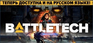 BATTLETECH: Deluxe Edition (Steam KEY)RU+CIS