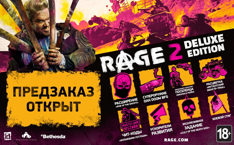 Rage 2 DELUXE + БОНУСЫ (Bethesda.net KEY) RU 2019