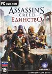 Assassins Creed Unity(UPLAY) RU
