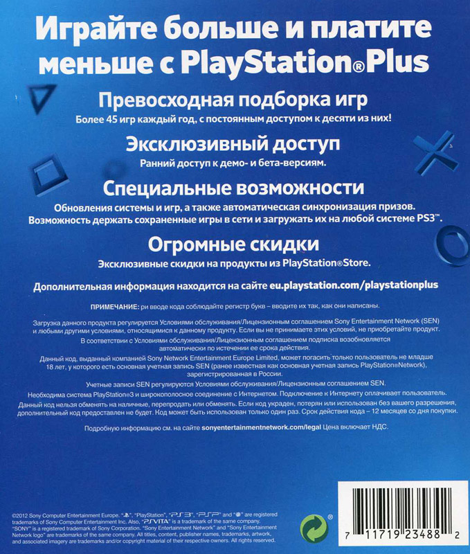 Playstation Plus Card 365 days subscription (12 months)