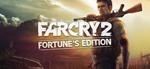 Far Cry 2: Fortune's Edition / UPLAY KEY /RU+CIS