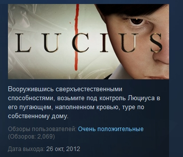 Lucius Steam Gift (RU/CIS)+бонус