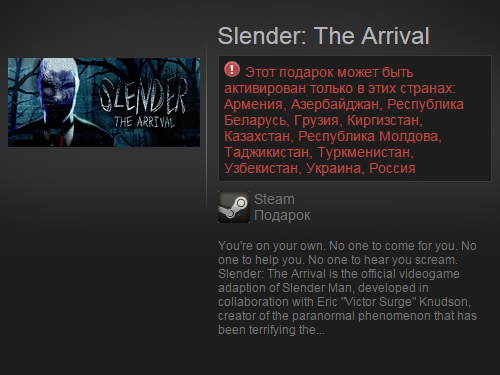 Slender: The Arrival (Steam Gift / RU/CIS)+ПРОМО-КОД