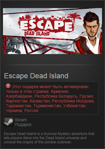 Escape Dead Island (Steam Gift) RU/CIS