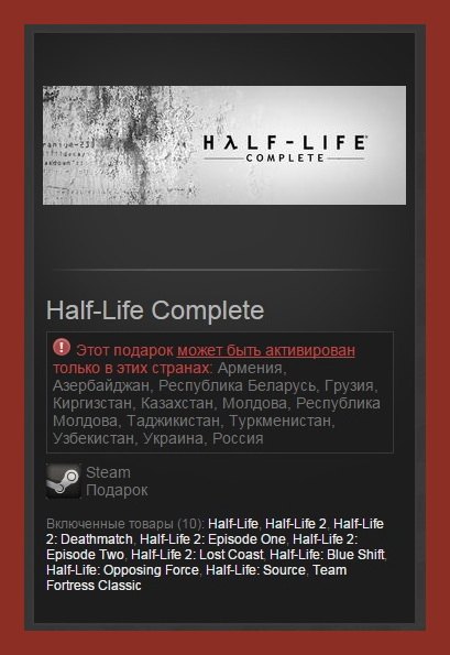 Half-Life Complete STEAM GIFT RU/CIS