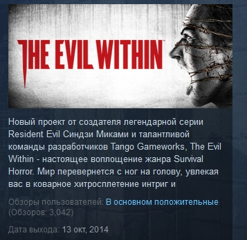 The Evil Within STEAM GIFT RU/CIS+ПРОМО-КОД