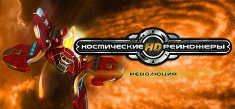 Space Rangers HD: A War Apart STEAM GIFT RU/CIS