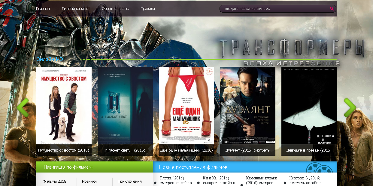 online cinema with a script auto-fill site