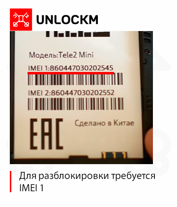 Unlock Tele2 Mini nck code