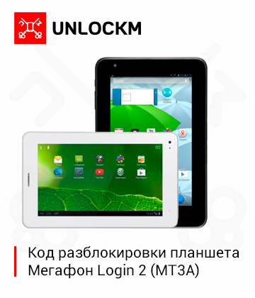Unlock Code tablet Megafon Login 2 MT3A