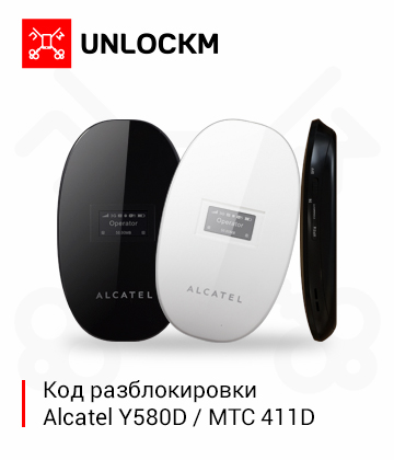 Unlock Alcatel Y580D / MTS 411D (code)