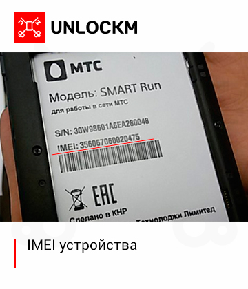 Unlocking the phone MTS SMART Run the code.