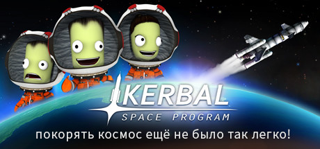 Kerbal Space Program (Steam Key/ Ru)