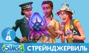 The Sims 4 Стрейнджервиль (Ключ для Origin)