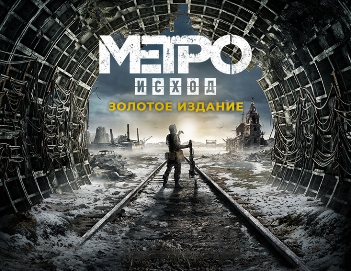 Metro Exodus Gold Edition (Steam/Key/Ru) + Bonus