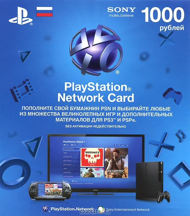 PSN 1000 рублей PlayStation Network 1000 (RUS)+BONUS