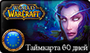 World of Warcraft 60 DAYS Time Card EU + BONUS