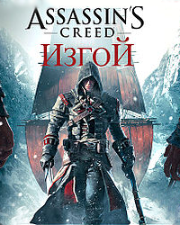 Assassins Creed: ROGUE/ИЗГОЙ (Uplay Key)