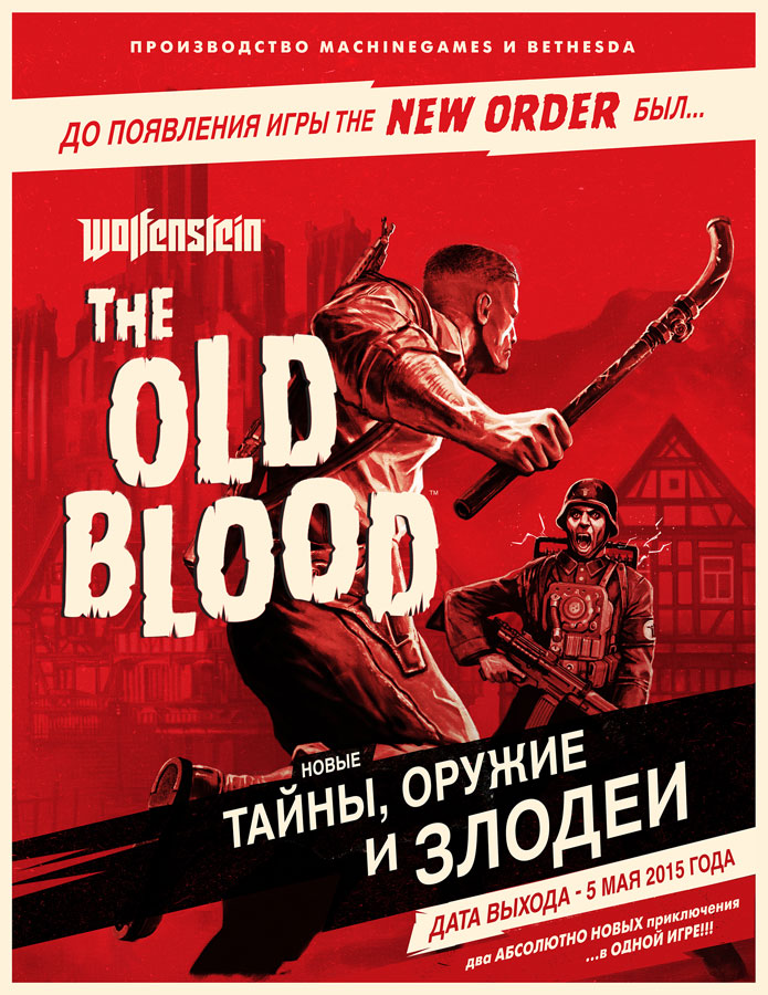 Wolfenstein: The Old Blood (БОНУС и СКИДКИ/STEAM KEY)