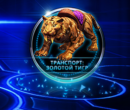 Heroes of the Storm - GOLDEN TIGER MOUNT /REGIONFREE