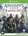 Assassins Creed: Unity XBox One (Region Free)