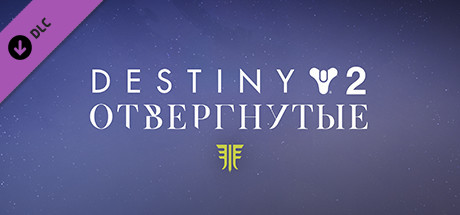 Destiny 2: Forsaken (Steam RU)