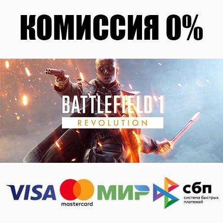 Battlefield 1 ™ Revolution (Steam | RU) - 💳 КАРТЫ 0%