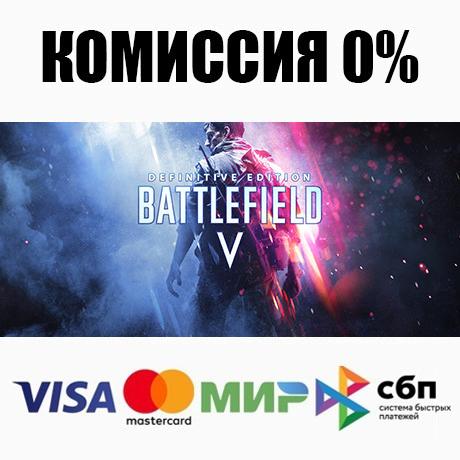Battlefield ™ V Definitive Edition (Steam | RU) 💳0%