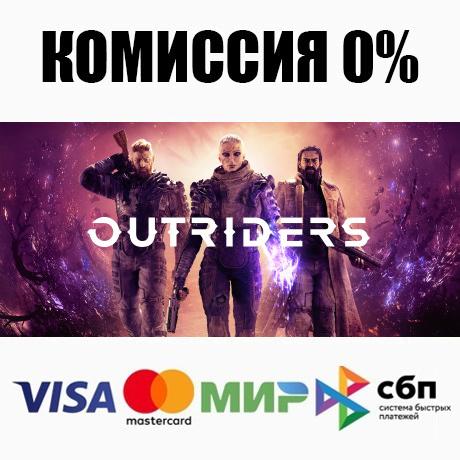 OUTRIDERS (Steam   RU) - 💳 КАРТЫ 0%