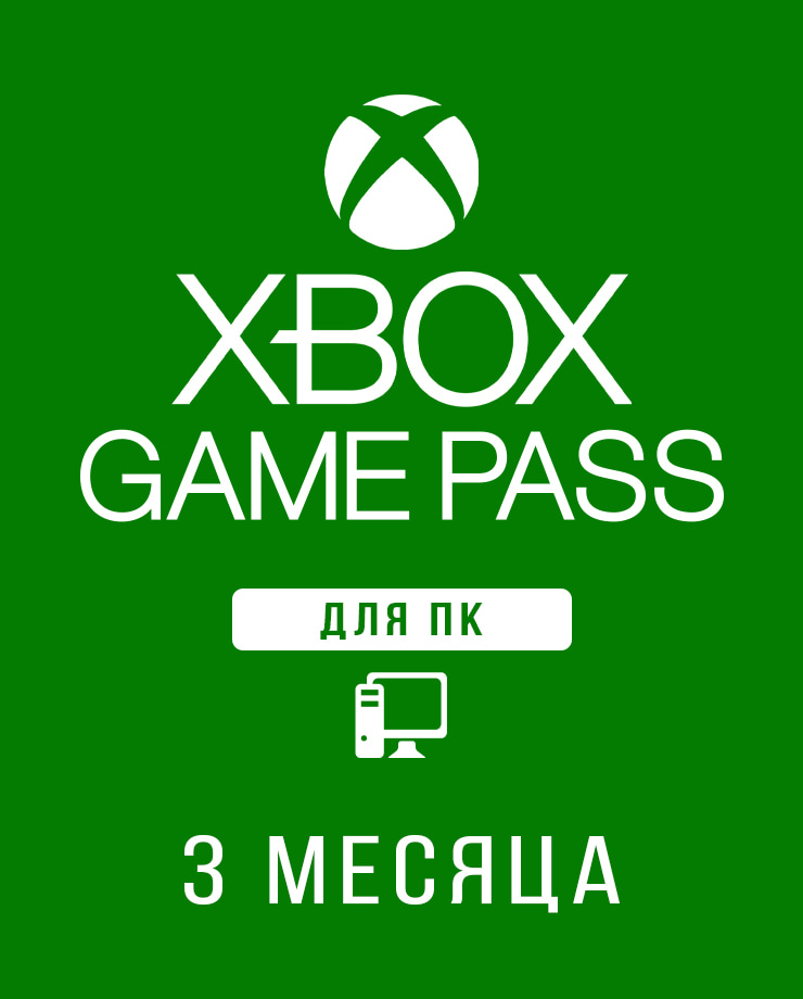 Xbox Game Pass 3 month on PC WIN10 (RU)
