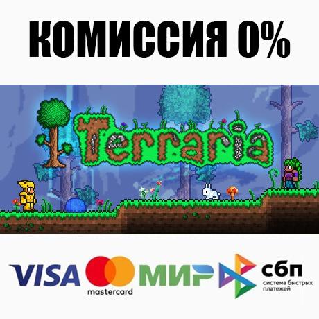 Фотография terraria   steam gift   ру+снг   💳 карты 0%