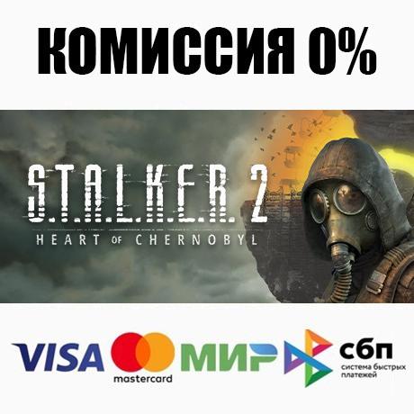 S.T.A.L.K.E.R. 2: Heart of Chernobyl + Выбор Издания (S