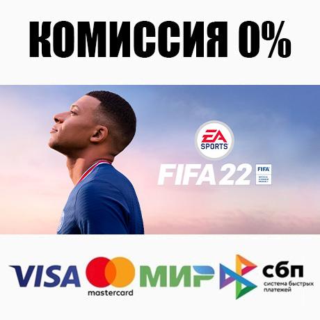 FIFA 22 + Выбор Издания (Steam   RU) 💳0%