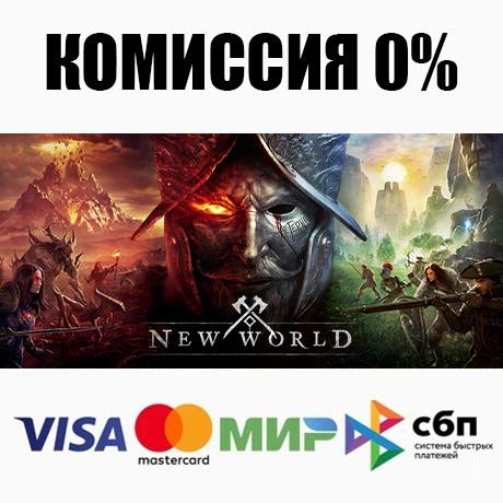 New World + Выбор Издания (Steam   RU+CIS) 💳0%