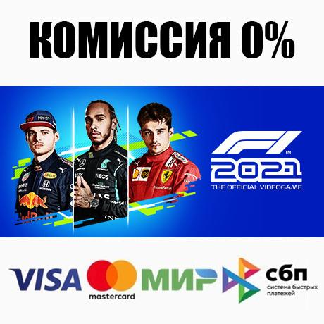 F1® 2021 + Выбор Издания (Steam | RU) 💳0%