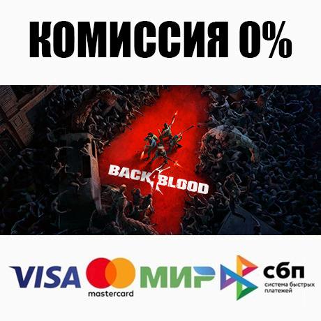 Back 4 Blood + Выбор Издания (Steam | RU+CIS) 💳0%