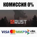 Rust (Steam   RU) - 💳 CARDS 0%
