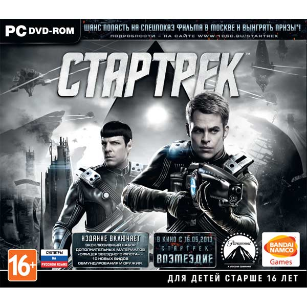 Star Trek Video game 2013 ( Steam Key ) + DLC