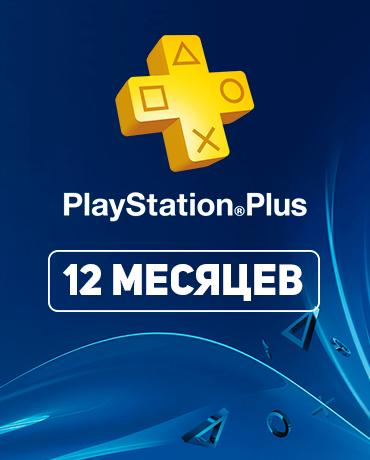 PSN Plus Membership  - 12 Month (365 days) RUS 2019