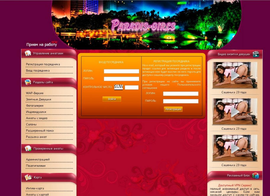 Design Paradise (CSS + HTML) Escort \\ sex services